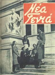 Εξώφυλλο του τεύχους 57 (20 Σεπτ. 1945)